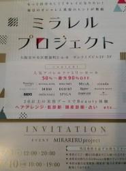 人気アパレルファミリーセール 50%〜最大90% OFF