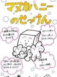 【マヌカハニー】お子様にも☆マヌカハニー石鹸☆