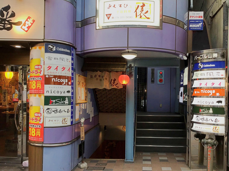 阪急神戸三ノ宮駅から⑥